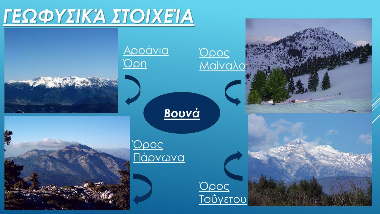 ΓΕΩΦΥΣΙΚΆ ΣΤΟΙΧΕΊΑ Αροάνια Όρη Όρος Μαίναλο Όρος Πάρνωνα Όρος Ταΰγετου Βουνά