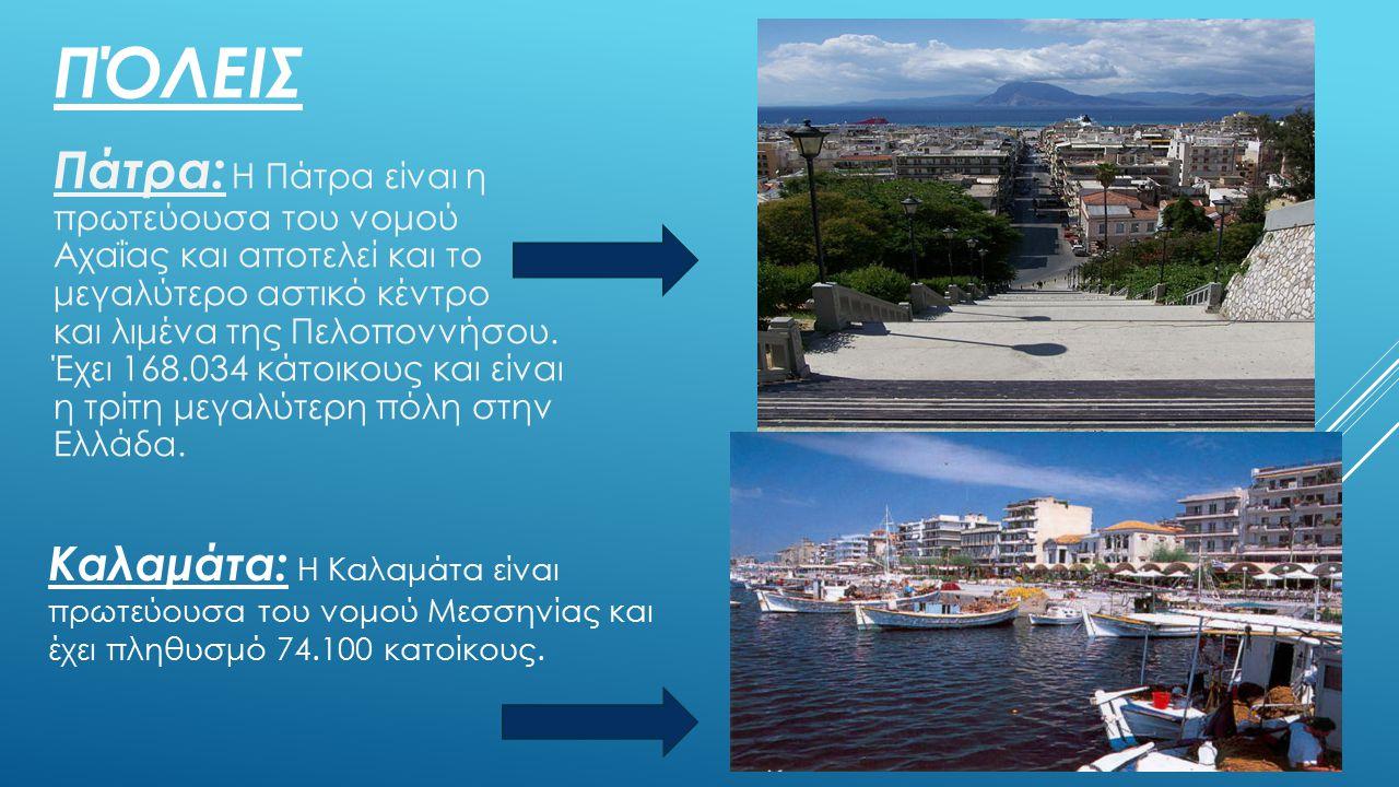 ΠΌΛΕΙΣ Πάτρα: Η Πάτρα είναι η πρωτεύουσα του νομού Αχαΐας και αποτελεί και το μεγαλύτερο αστικό κέντρο και λιμένα της Πελοποννήσου. Έχει 168.034 κάτοι