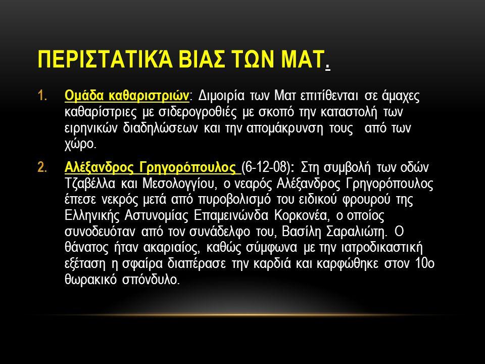 ΠΕΡΙΣΤΑΤΙΚΆ ΒΙΑΣ ΤΩΝ ΜΑΤ. 1.