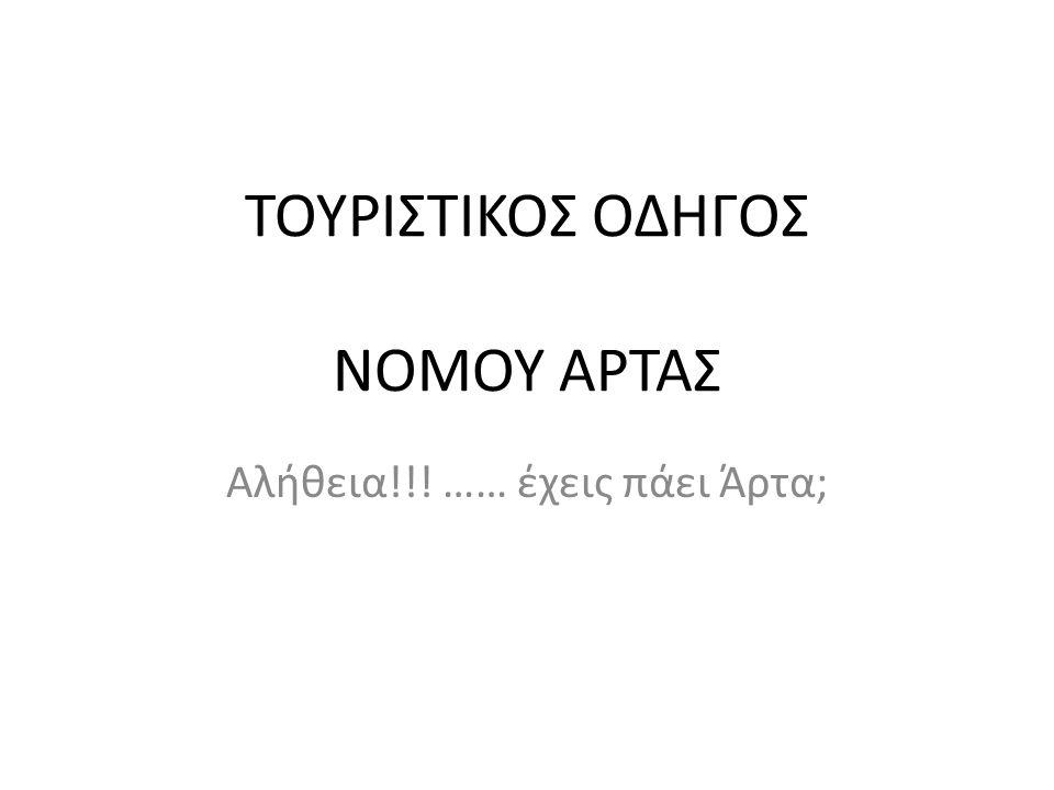 ΤΟΥΡΙΣΤΙΚΟΣ ΟΔΗΓΟΣ ΝΟΜΟΥ ΑΡΤΑΣ Αλήθεια!!! …… έχεις πάει Άρτα;
