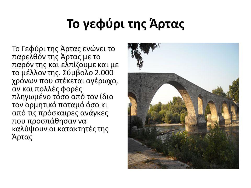 Το γεφύρι της Άρτας Το Γεφύρι της Άρτας ενώνει το παρελθόν της Άρτας με το παρόν της και ελπίζουμε και με το μέλλον της.