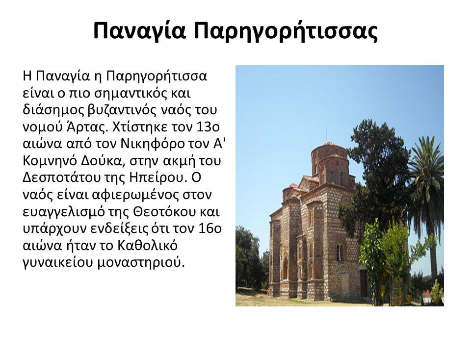 Παναγία Παρηγορήτισσας Η Παναγία η Παρηγορήτισσα είναι ο πιο σημαντικός και διάσημος βυζαντινός ναός του νομού Άρτας.