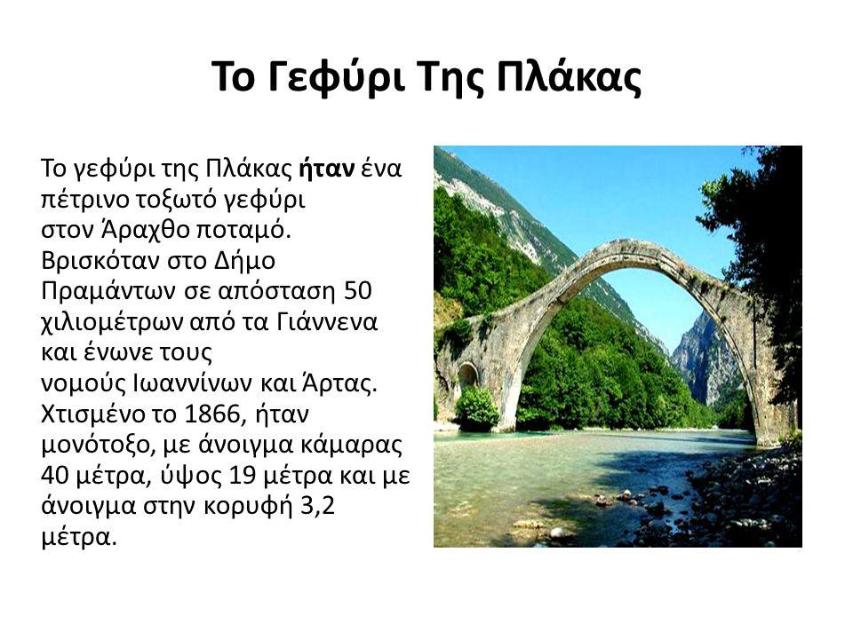 Το Γεφύρι Της Πλάκας Το γεφύρι της Πλάκας ήταν ένα πέτρινο τοξωτό γεφύρι στον Άραχθο ποταμό.