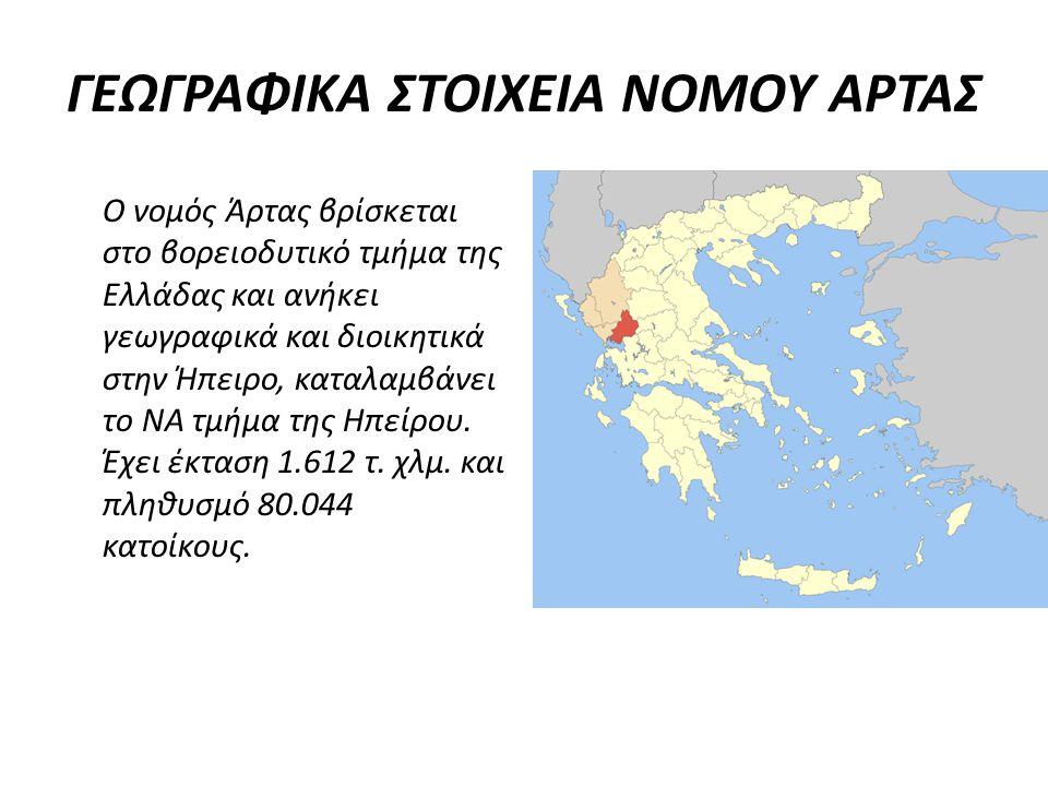 ΓΕΩΓΡΑΦΙΚΑ ΣΤΟΙΧΕΙΑ ΝΟΜΟΥ ΑΡΤΑΣ Ο νομός Άρτας βρίσκεται στο βορειοδυτικό τμήμα της Ελλάδας και ανήκει γεωγραφικά και διοικητικά στην Ήπειρο, καταλαμβάνει το ΝΑ τμήμα της Ηπείρου.