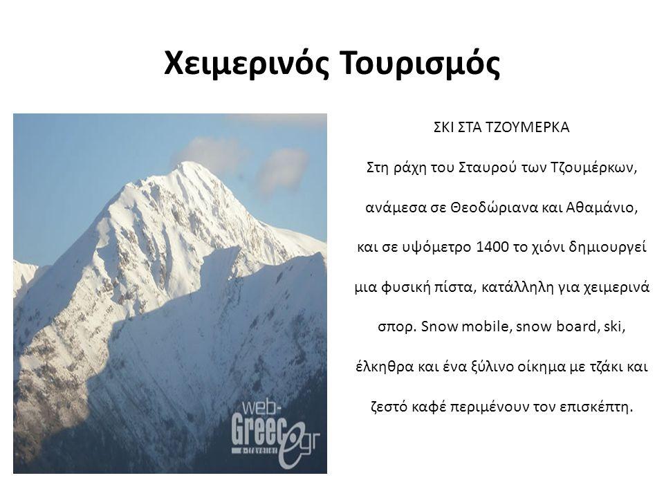 Χειμερινός Τουρισμός ΣΚΙ ΣΤΑ ΤΖΟΥΜΕΡΚΑ Στη ράχη του Σταυρού των Τζουμέρκων, ανάμεσα σε Θεοδώριανα και Αθαμάνιο, και σε υψόμετρο 1400 το χιόνι δημιουργεί μια φυσική πίστα, κατάλληλη για χειμερινά σπορ.