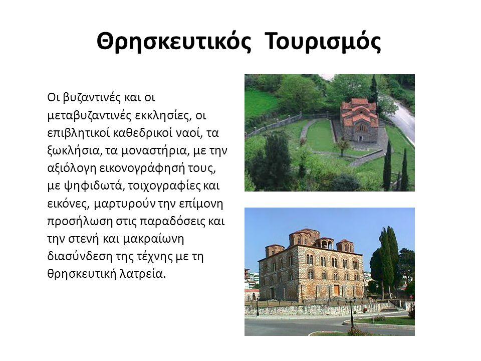 Θρησκευτικός Τουρισμός Οι βυζαντινές και οι μεταβυζαντινές εκκλησίες, οι επιβλητικοί καθεδρικοί ναοί, τα ξωκλήσια, τα μοναστήρια, με την αξιόλογη εικονογράφησή τους, με ψηφιδωτά, τοιχογραφίες και εικόνες, μαρτυρούν την επίμονη προσήλωση στις παραδόσεις και την στενή και μακραίωνη διασύνδεση της τέχνης με τη θρησκευτική λατρεία.