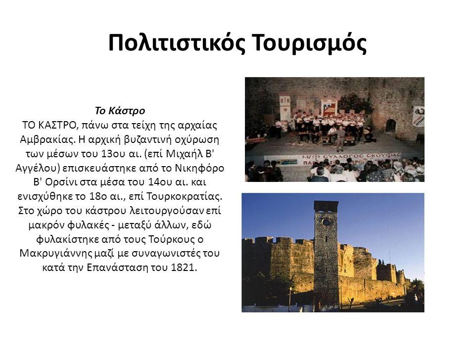 Πολιτιστικός Τουρισμός Το Κάστρο ΤΟ ΚΑΣΤΡΟ, πάνω στα τείχη της αρχαίας Aμβρακίας.