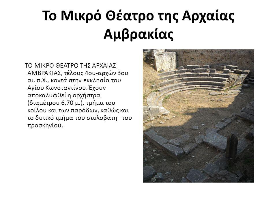 Το Μικρό Θέατρο της Αρχαίας Αμβρακίας ΤΟ ΜΙΚΡΟ ΘΕΑΤΡΟ ΤΗΣ ΑΡΧΑΙΑΣ ΑΜΒΡΑΚΙΑΣ, τέλους 4ου-αρχών 3ου αι.
