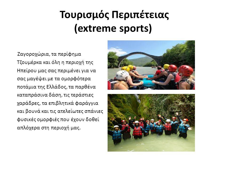 Τουρισμός Περιπέτειας (extreme sports) Ζαγοροχώρια, τα περίφημα Τζουμέρκα και όλη η περιοχή της Ηπείρου μας σας περιμένει για να σας μαγέψει με τα ομορφότερα ποτάμια της Ελλάδος, τα παρθένα καταπράσινα δάση, τις τεράστιες χαράδρες, τα επιβλητικά φαράγγια και βουνά και τις ατελείωτες σπάνιες φυσικές ομορφιές που έχουν δοθεί απλόχερα στη περιοχή μας.
