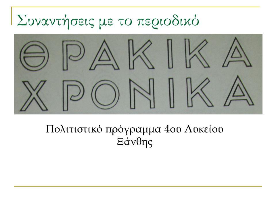 Θρακικά Χρονικά Το 1960 ο Στέφανος Ιωαννίδης, μορφή που σημάδεψε με το πέρασμά της τόσο τη «Στέγη Γραμμάτων και Καλών Τεχνών» όσο και τη «Φιλοπρόοδη Ένωση Ξάνθης», ιδρύει τα Θρακικά Χρονικά.