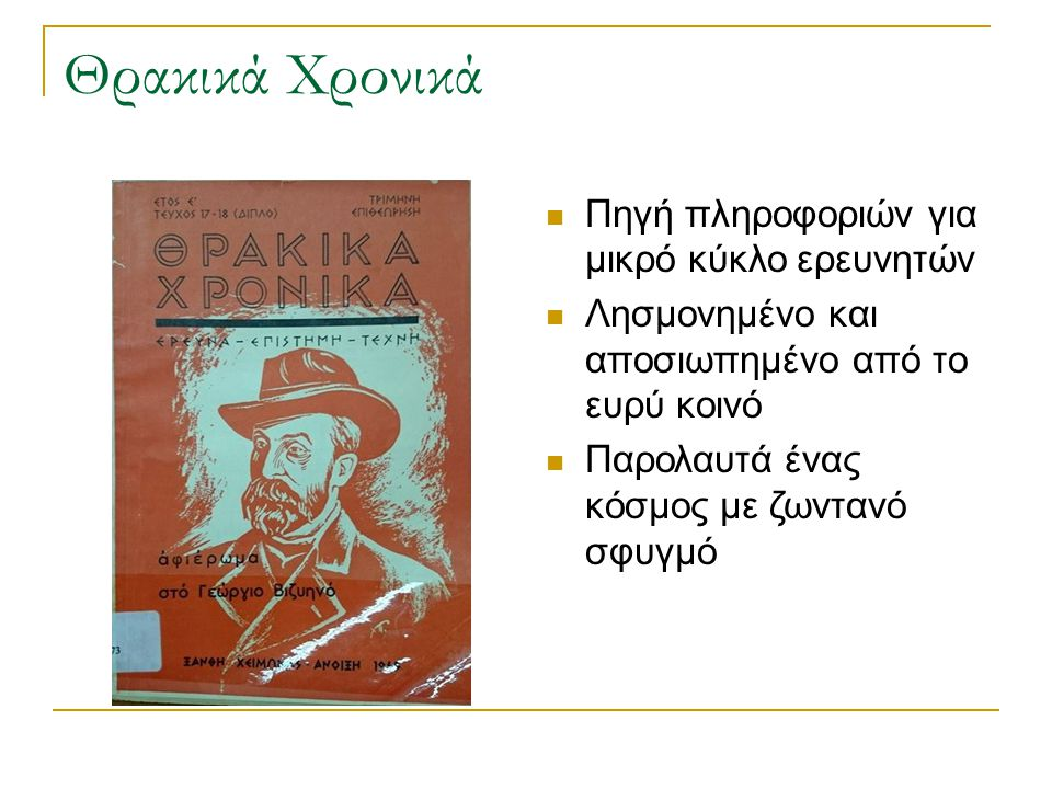 Θρακικά Χρονικά Λογοτεχνικά Ποιητικές συνθέσεις Φιλολογικές μελέτες Ιστορικές Αρχαιολογικές Λαογραφικές Βιβλιοπαρουσιάσεις Βιβλιοκριτικές άρθρα