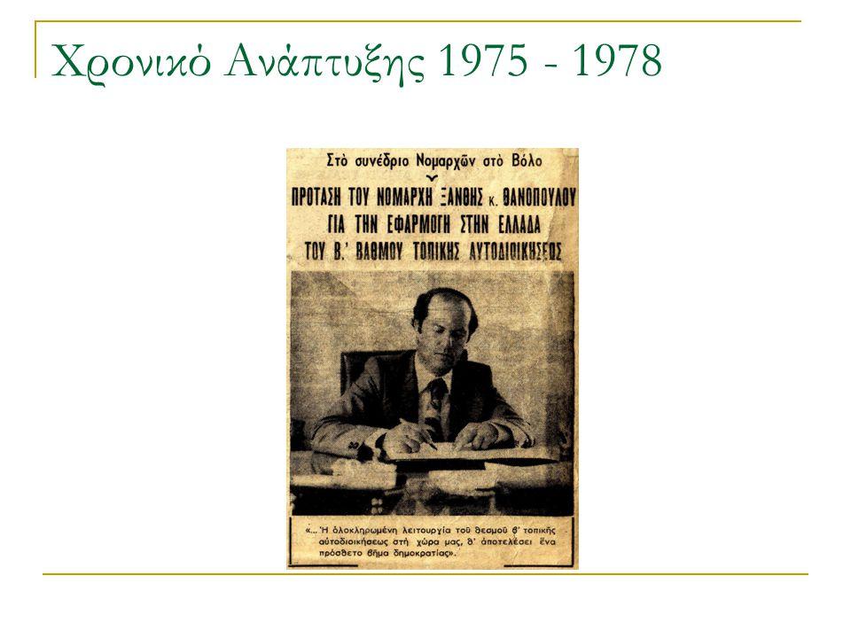 Χρονικό Ανάπτυξης 1975 - 1978