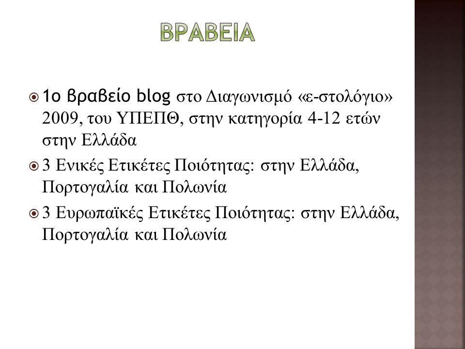  1ο βραβείο blog στο Διαγωνισμό «ε-στολόγιο» 2009, του ΥΠΕΠΘ, στην κατηγορία 4-12 ετών στην Ελλάδα  3 Ενικές Ετικέτες Ποιότητας: στην Ελλάδα, Πορτογ
