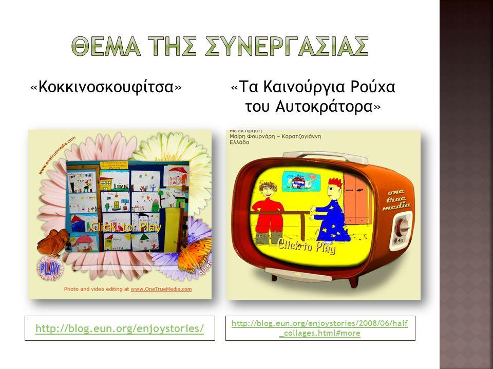 http://blog.eun.org/enjoystories/ http://blog.eun.org/enjoystories/2008/06/half _collages.html#more «Tα Καινούργια Ρούχα του Αυτοκράτορα» «Κοκκινοσκου