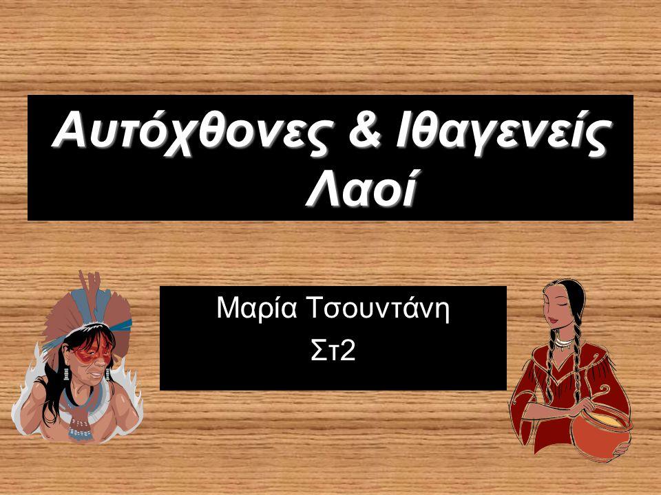 Αυτόχθονες & Ιθαγενείς Λαοί Μαρία Τσουντάνη Στ2