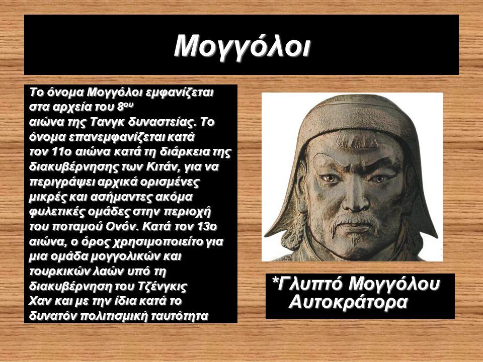Μογγόλοι Το όνομα Μογγόλοι εμφανίζεται στα αρχεία του 8 ου αιώνα της Τανγκ δυναστείας.