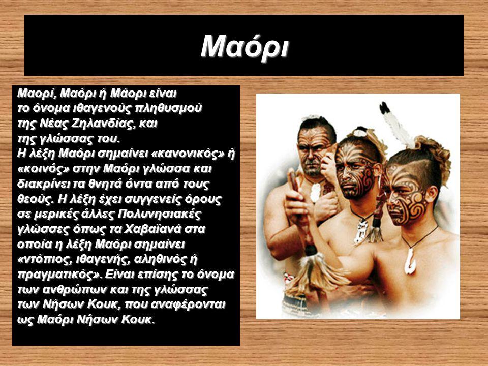 Μαόρι Μαορί, Μαόρι ή Μάορι είναι το όνομα ιθαγενούς πληθυσμού της Νέας Ζηλανδίας, και της γλώσσας του.