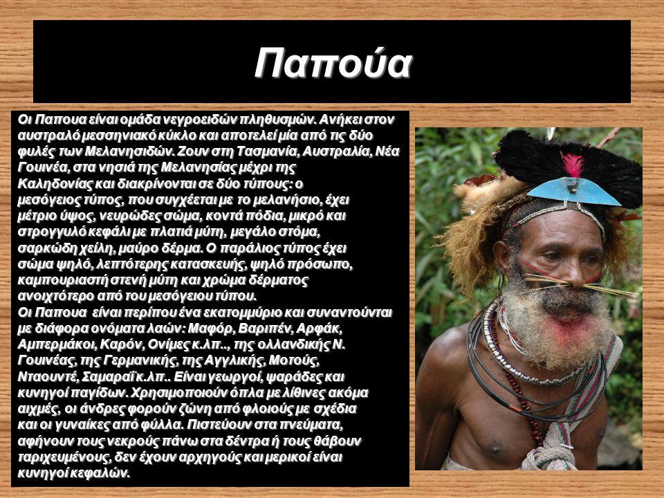 Παπούα Οι Παπουα είναι ομάδα νεγροειδών πληθυσμών.