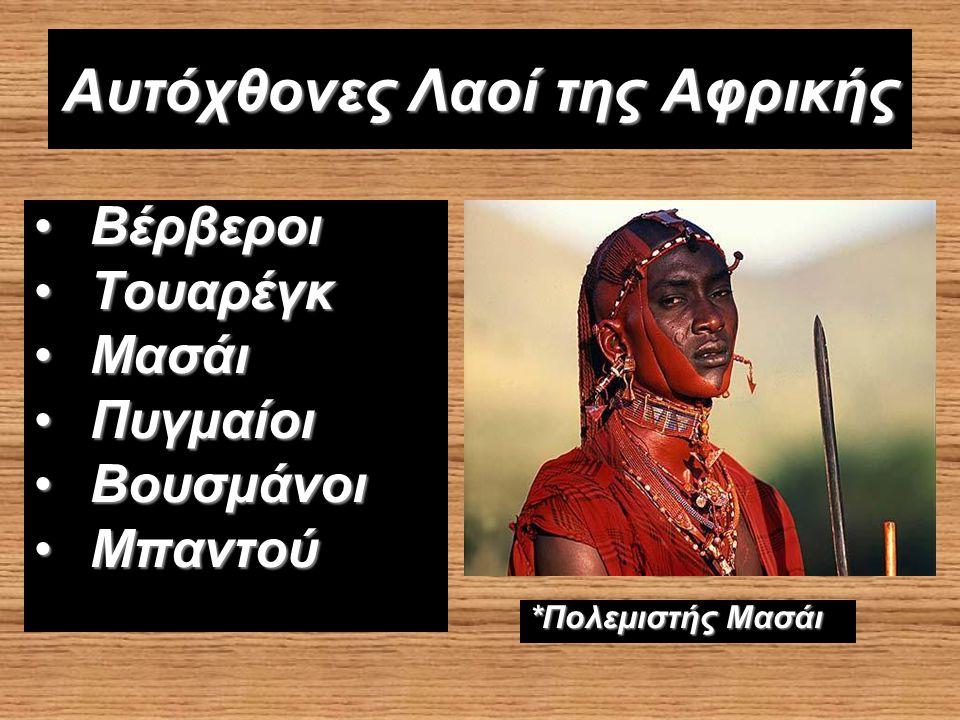 Αυτόχθονες Λαοί της Αφρικής ΒέρβεροιΒέρβεροι ΤουαρέγκΤουαρέγκ ΜασάιΜασάι ΠυγμαίοιΠυγμαίοι ΒουσμάνοιΒουσμάνοι ΜπαντούΜπαντού *Πολεμιστής Μασάι