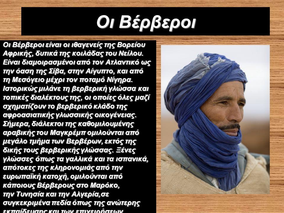 Οι Βέρβεροι Οι Βέρβεροι είναι οι ιθαγενείς της Βορείου Αφρικής, δυτικά της κοιλάδας του Νείλου.