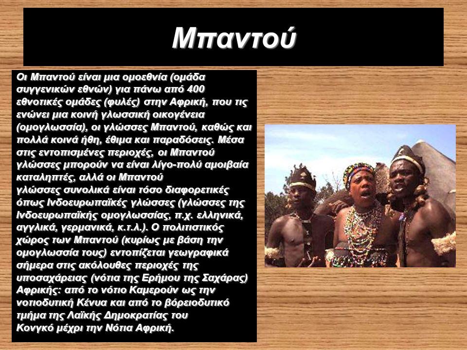Μπαντού Οι Μπαντού είναι μια ομοεθνία (ομάδα συγγενικών εθνών) για πάνω από 400 εθνοτικές ομάδες (φυλές) στην Αφρική, που τις ενώνει μια κοινή γλωσσική οικογένεια (ομογλωσσία), οι γλώσσες Μπαντού, καθώς και πολλά κοινά ήθη, έθιμα και παραδόσεις.