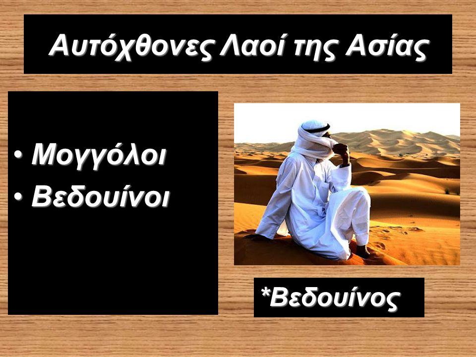 Αυτόχθονες Λαοί της Ασίας ΜογγόλοιΜογγόλοι ΒεδουίνοιΒεδουίνοι *Βεδουίνος