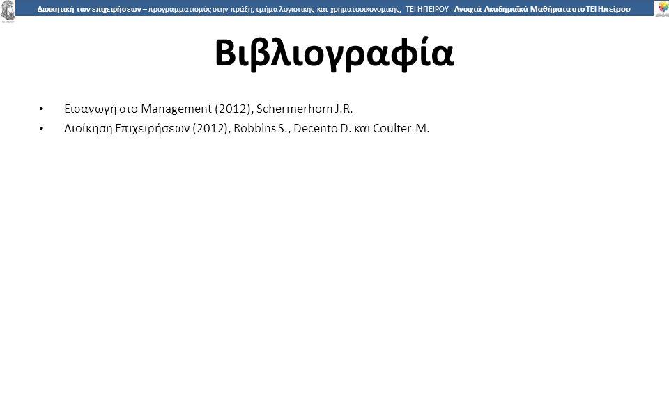 2424 Διοικητική των επιχειρήσεων – προγραμματισμός στην πράξη, τμήμα λογιστικής και χρηματοοικονομικής, ΤΕΙ ΗΠΕΙΡΟΥ - Ανοιχτά Ακαδημαϊκά Μαθήματα στο ΤΕΙ Ηπείρου Βιβλιογραφία Εισαγωγή στο Management (2012), Schermerhorn J.R.