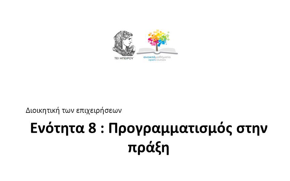 8 Ενότητα 8 : Προγραμματισμός στην πράξη Διοικητική των επιχειρήσεων