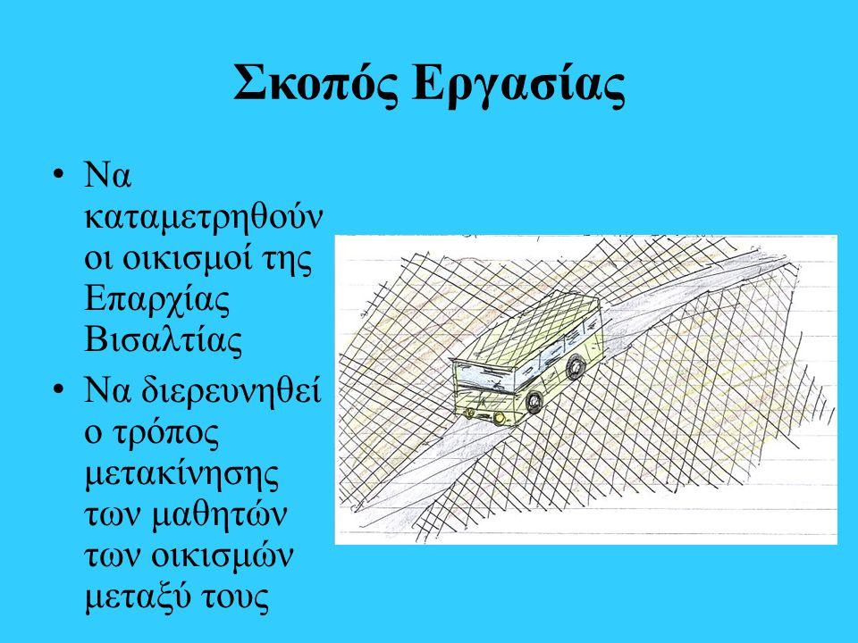 Οικισμοί Επαρχίας Βισαλτίας 1.ΕΥΚΑΡΠΙΑ 2.ΤΡΑΓΙΛΟΣ 3.ΜΑΥΡΟΘΑΛΑΣΣΑ 4.ΙΒΗΡΑ 5.ΑΧΙΝΟΣ 6.ΠΑΤΡΙΚΙ 7.ΣΙΤΟΧΩΡΙ 8.ΛΕΥΚΟΤΟΠΟΣ 9.ΔΑΦΝΗ 10.ΟΡΕΣΚΕΙΑ 11.ΚΑΣΤΑΝΟΧΩΡΙ 12.ΑΓΙΟΣ ΔΗΜΗΤΡΙΟΣ 13.ΖΕΥΡΟΧΩΡΙ 14.ΧΟΥΜΝΙΚΟ 15.ΛΑΓΚΑΔΙ 1.ΘΕΡΜΑ 2.ΝΙΓΡΙΤΑ 3.ΑΝΘΗ 4.ΦΛΑΜΠΟΥΡΟ 5.ΤΕΡΠΗ 6.ΑΓΙΑ ΠΑΡΑΣΚΕΥΗ 7.ΑΜΠΕΛΗ 8.ΤΡΙΑΝΤΑΦΥΛΛΙΑ 9.ΒΕΡΓΗ 10.ΝΙΚΟΚΛΕΙΑ 11.ΛΥΓΑΡΙΑ 12.ΔΗΜΗΤΡΙΤΣΙ 13.ΛΥΒΑΔΟΧΩΡΙ 14.ΣΥΣΑΜΙΑ 15.ΑΗΔΟΝΟΧΩΡΙ