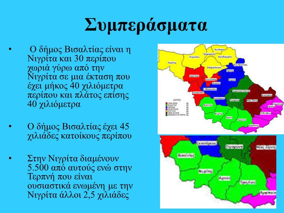 Συμπεράσματα Ο δήμος Βισαλτίας είναι η Νιγρίτα και 30 περίπου χωριά γύρω από την Νιγρίτα σε μια έκταση που έχει μήκος 40 χιλιόμετρα περίπου και πλάτος επίσης 40 χιλιόμετρα Ο δήμος Βισαλτίας έχει 45 χιλιάδες κατοίκους περίπου Στην Νιγρίτα διαμένουν 5.500 από αυτούς ενώ στην Τερπνή που είναι ουσιαστικά ενωμένη με την Νιγρίτα άλλοι 2,5 χιλιάδες