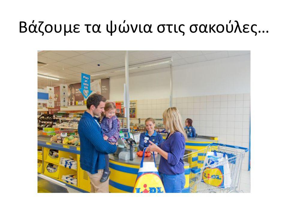 Βάζουμε τα ψώνια στις σακούλες…
