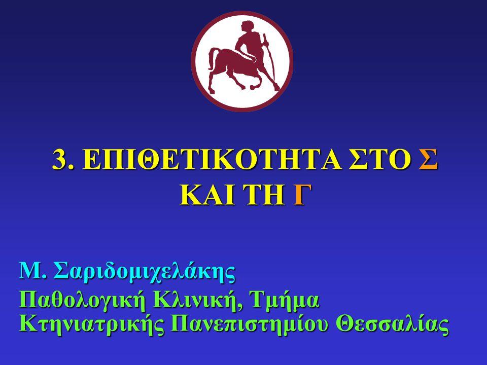 Μ. Σαριδομιχελάκης Παθολογική Κλινική, Τμήμα Κτηνιατρικής Πανεπιστημίου Θεσσαλίας 3.