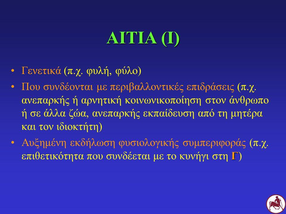 ΑΙΤΙΑ (Ι) Γενετικά (π.χ. φυλή, φύλο) Που συνδέονται με περιβαλλοντικές επιδράσεις (π.χ.