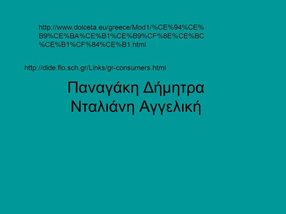 http://www.dolceta.eu/greece/Mod1/%CE%94%CE% B9%CE%BA%CE%B1%CE%B9%CF%8E%CE%BC %CE%B1%CF%84%CE%B1.html http://dide.flo.sch.gr/Links/gr-consumers.html Παναγάκη Δήμητρα Νταλιάνη Αγγελική