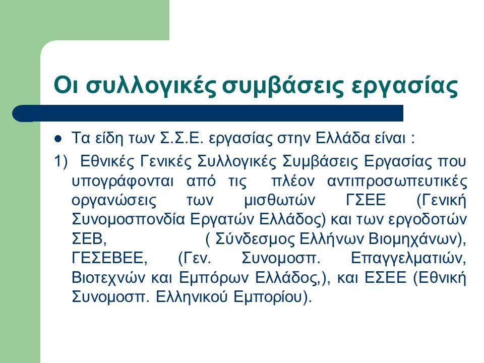 Οι συλλογικές συμβάσεις εργασίας Τα είδη των Σ.Σ.Ε. εργασίας στην Ελλάδα είναι : 1) Εθνικές Γενικές Συλλογικές Συμβάσεις Εργασίας που υπογράφονται από