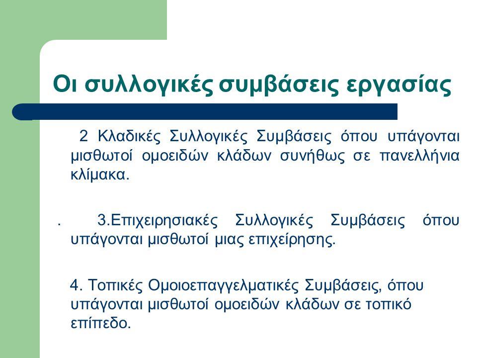Οι συλλογικές συμβάσεις εργασίας 2 Κλαδικές Συλλογικές Συμβάσεις όπου υπάγονται μισθωτοί ομοειδών κλάδων συνήθως σε πανελλήνια κλίμακα.. 3.Επιχειρησια