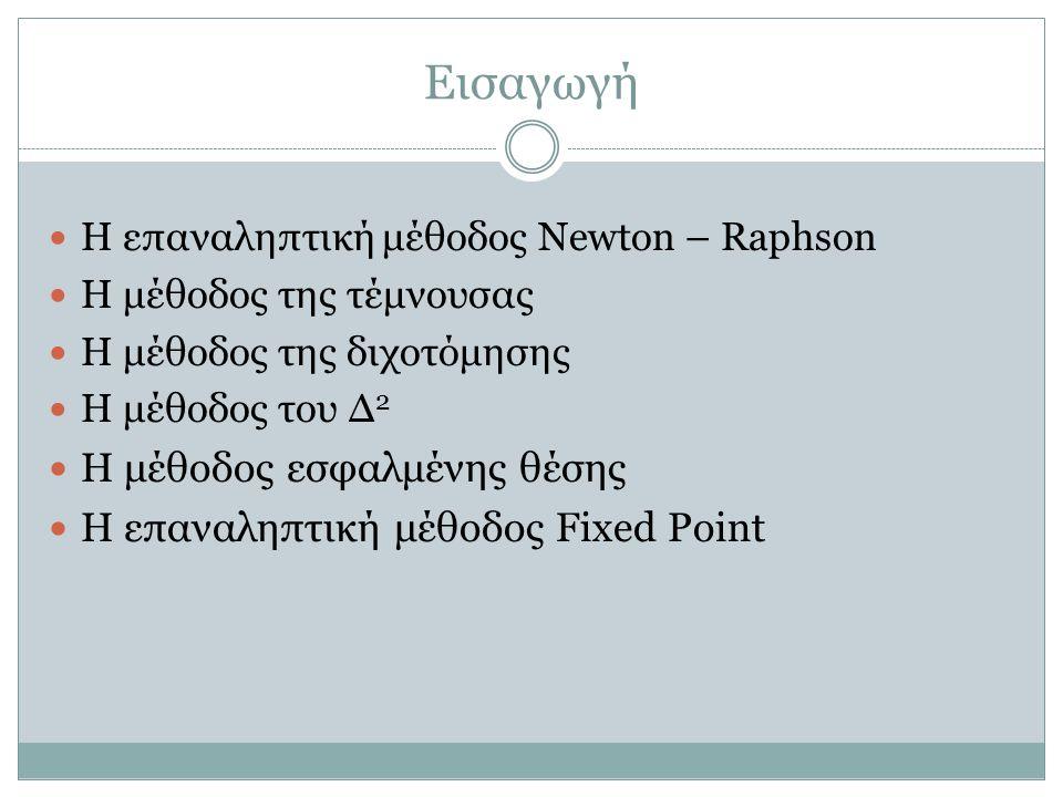 Εισαγωγή Η επαναληπτική μέθοδος Newton – Raphson Η μέθοδος της τέμνουσας Η μέθοδος της διχοτόμησης Η μέθοδος του Δ 2 Η μέθοδος εσφαλμένης θέσης Η επαν