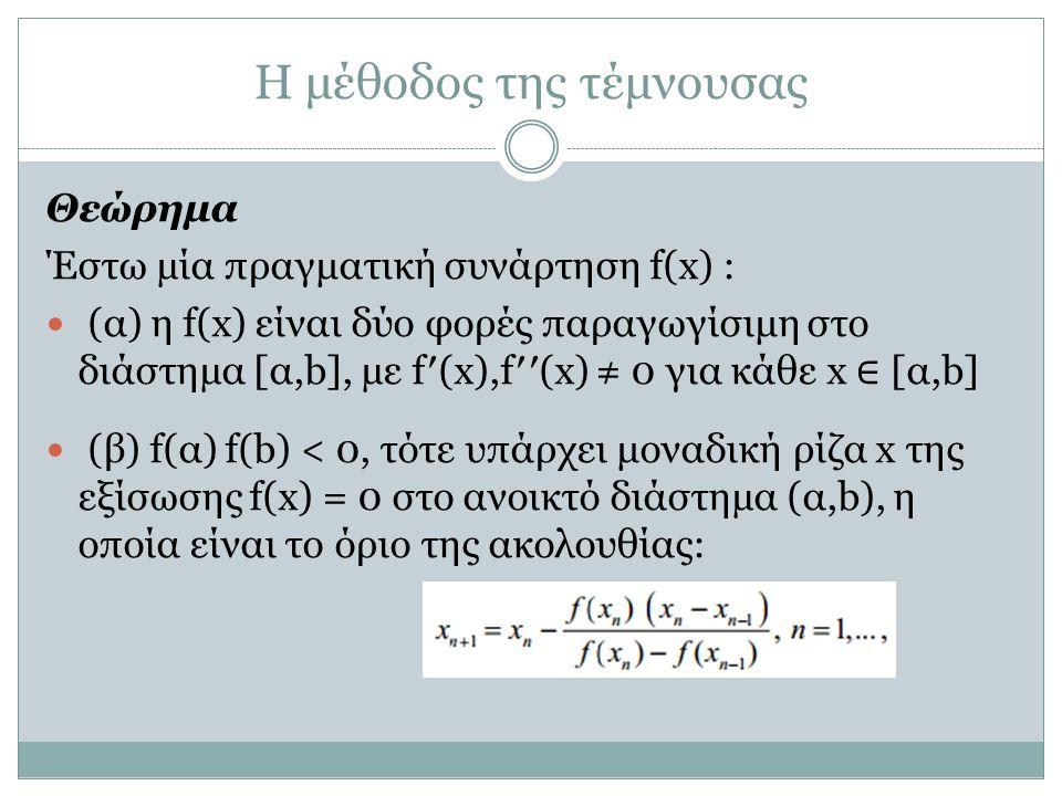 Η μέθοδος της τέμνουσας Θεώρημα Έστω µία πραγματική συνάρτηση f(x) : (α) η f(x) είναι δύο φορές παραγωγίσιμη στο διάστηµα [α,b], µε f′(x),f′′(x) ≠ 0 γ