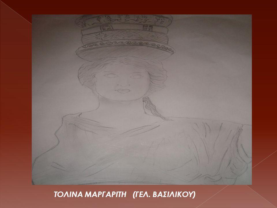 ΤΟΛΙΝΑ ΜΑΡΓΑΡΙΤΗ (ΓΕΛ. ΒΑΣΙΛΙΚΟΥ)