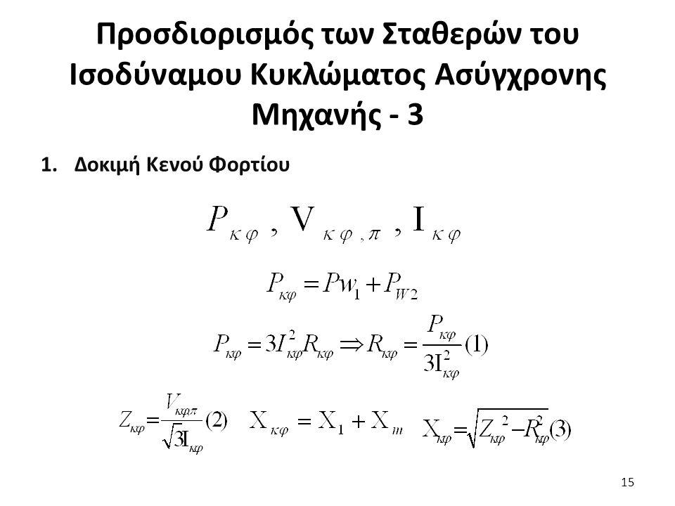 15 1.Δοκιμή Κενού Φορτίου Προσδιορισμός των Σταθερών του Ισοδύναμου Κυκλώματος Ασύγχρονης Μηχανής - 3