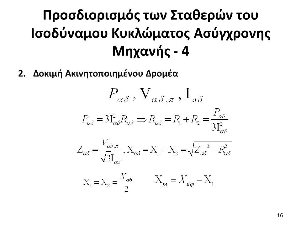 16 2.Δοκιμή Ακινητοποιημένου Δρομέα Προσδιορισμός των Σταθερών του Ισοδύναμου Κυκλώματος Ασύγχρονης Μηχανής - 4