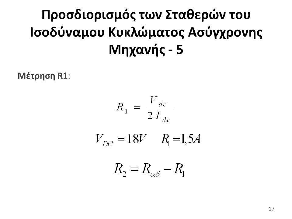17 Μέτρηση R1: Προσδιορισμός των Σταθερών του Ισοδύναμου Κυκλώματος Ασύγχρονης Μηχανής - 5