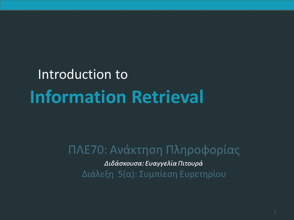 Introduction to Information Retrieval Συμπίεση του RCV1 Data structureSize in MB dictionary, fixed-width11.2 dictionary, term pointers into string7.6 with blocking, k = 47.1 with blocking & front coding5.9 collection (text, xml markup etc)3,600.0 collection (text)960.0 Term-doc incidence matrix40,000.0 postings, uncompressed (32-bit words)400.0 postings, uncompressed (20 bits)250.0 postings, variable byte encoded116.0 postings,  encoded 101.0 Κεφ.