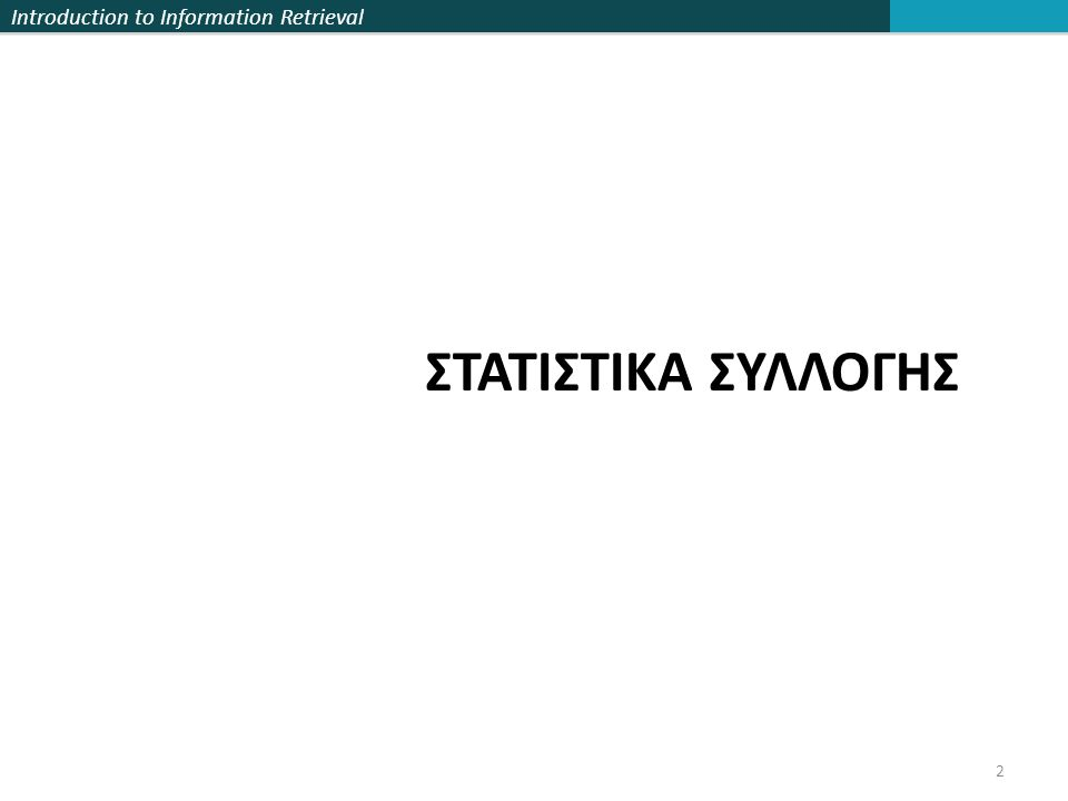 Introduction to Information Retrieval ΣΤΑΤΙΣΤΙΚΑ ΣΥΛΛΟΓΗΣ 2