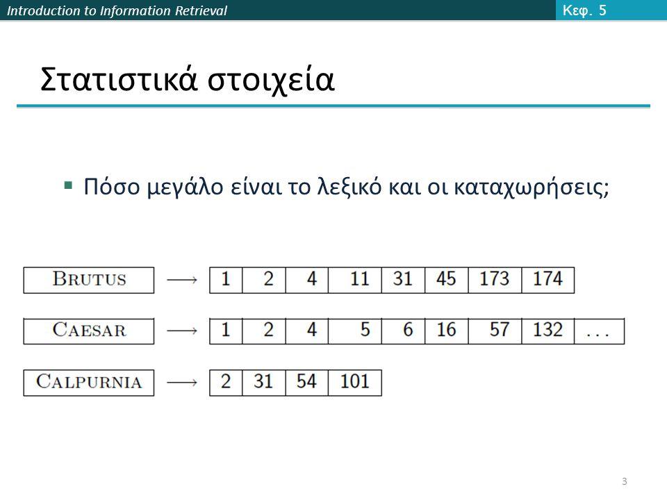 Introduction to Information Retrieval Στατιστικά στοιχεία  Πόσο μεγάλο είναι το λεξικό και οι καταχωρήσεις; Κεφ. 5 3