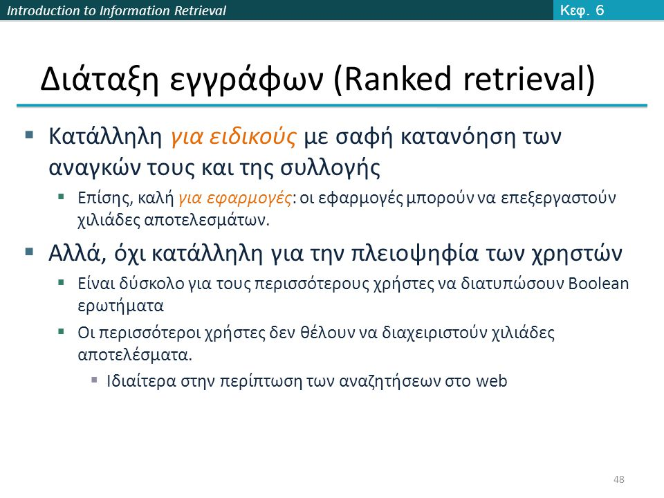 Introduction to Information Retrieval Διάταξη εγγράφων (Ranked retrieval)  Κατάλληλη για ειδικούς με σαφή κατανόηση των αναγκών τους και της συλλογής