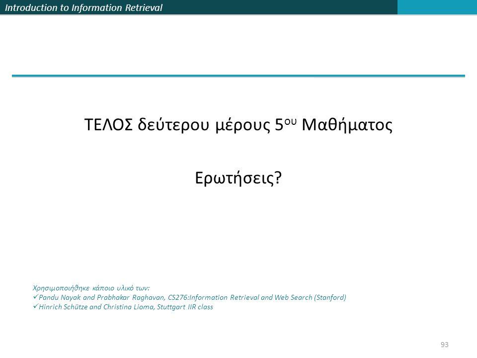 Introduction to Information Retrieval ΤΕΛΟΣ δεύτερου μέρους 5 ου Μαθήματος Ερωτήσεις.