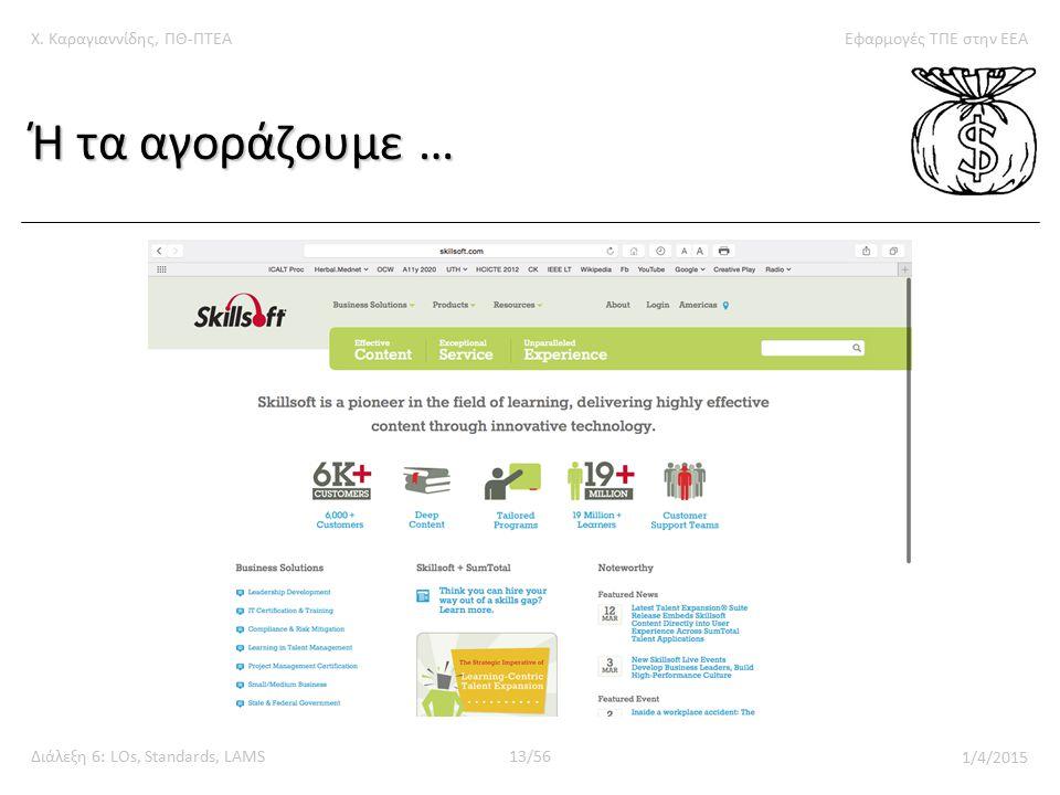 Χ. Καραγιαννίδης, ΠΘ-ΠΤΕΑΕφαρμογές ΤΠΕ στην ΕΕΑ Διάλεξη 6: LOs, Standards, LAMS13/56 1/4/2015 Ή τα αγοράζουμε …