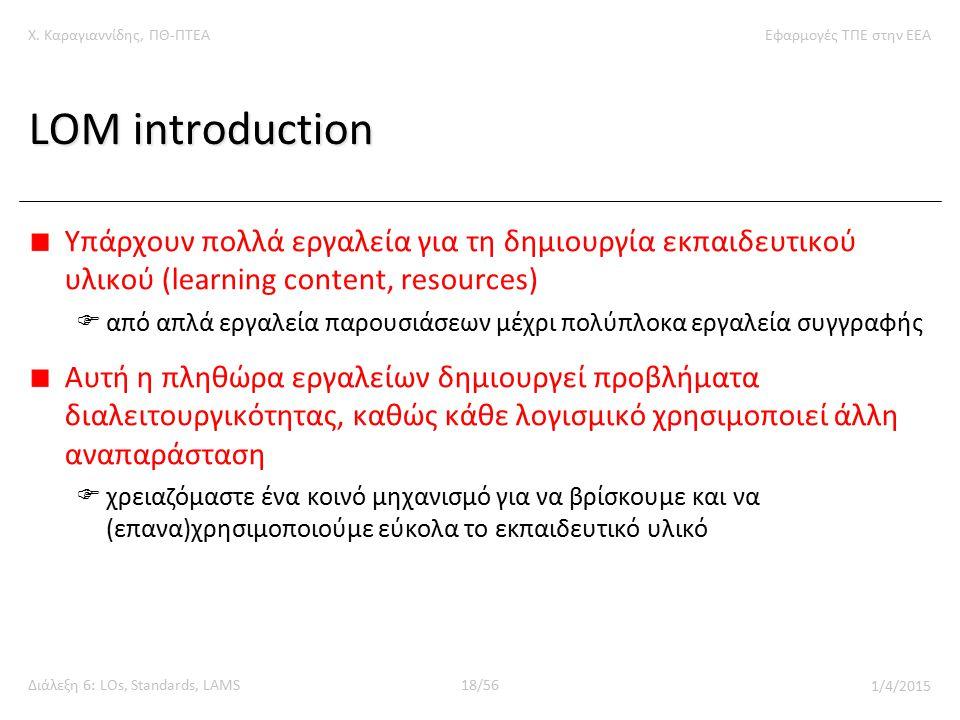 Χ. Καραγιαννίδης, ΠΘ-ΠΤΕΑΕφαρμογές ΤΠΕ στην ΕΕΑ Διάλεξη 6: LOs, Standards, LAMS18/56 1/4/2015 LOM introduction Υπάρχουν πολλά εργαλεία για τη δημιουργ