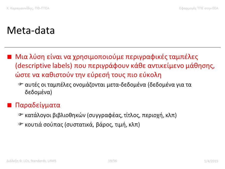 Χ. Καραγιαννίδης, ΠΘ-ΠΤΕΑΕφαρμογές ΤΠΕ στην ΕΕΑ Διάλεξη 6: LOs, Standards, LAMS19/56 1/4/2015 Meta-data Μια λύση είναι να χρησιμοποιούμε περιγραφικές